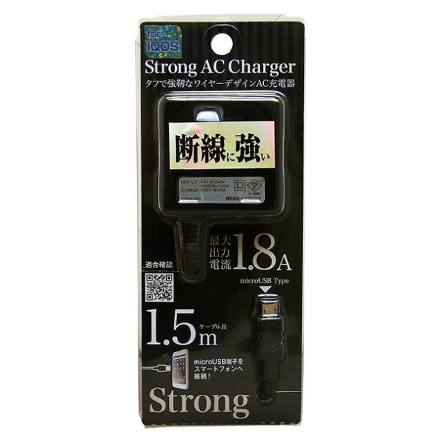 スマートフォン用AC充電器ストロングタイプ1.5m/1.8A